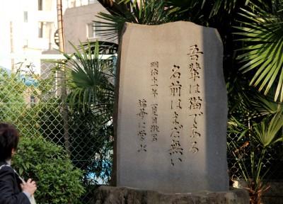 3漱石の文学碑