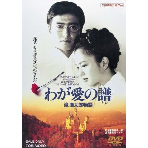 DVD・我が愛の譜