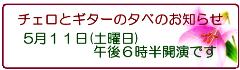 1305音楽会のお知らせ