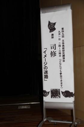 4司修さんの講演