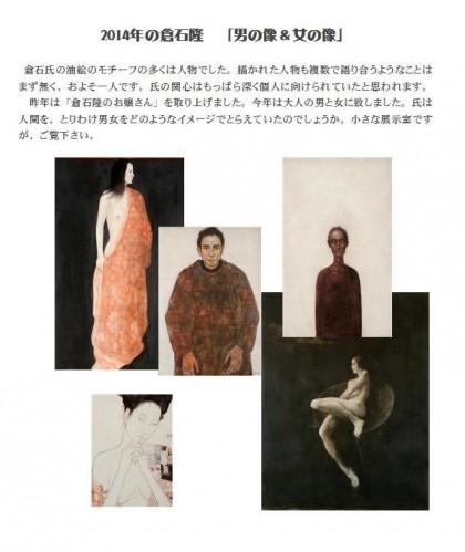 2014年倉石隆の展示案内