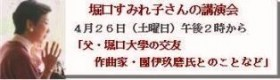 2014すみれ子さん講演会バナー