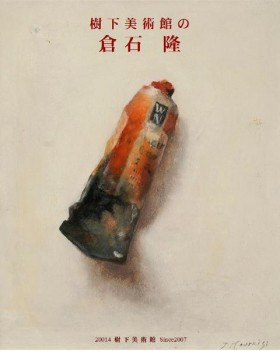 倉石隆の表紙