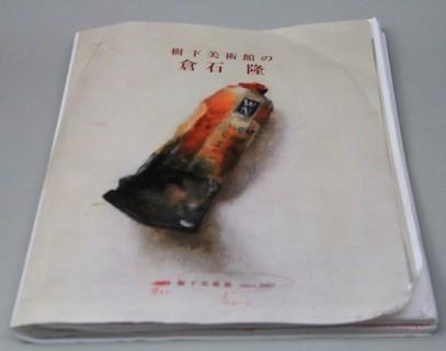 倉石隆図録原稿 (1)