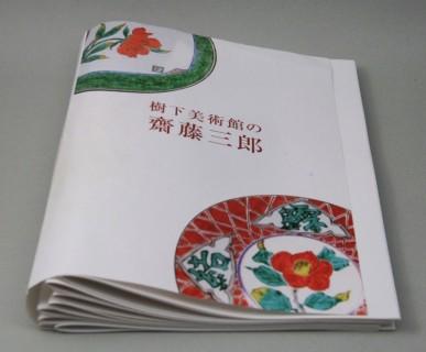 倉石隆図録原稿 (2)