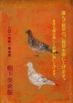 鳩40,9×31,8(1984年) - コピー