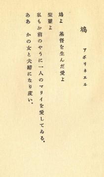 アポリネールの詩