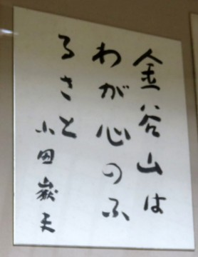 4小田嶽夫氏の色紙