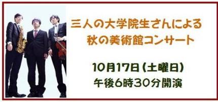 1510院生さんコンサートバナー