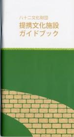 八十二ガイドブック
