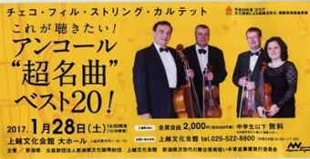 170128チェコフィル弦楽カルテット