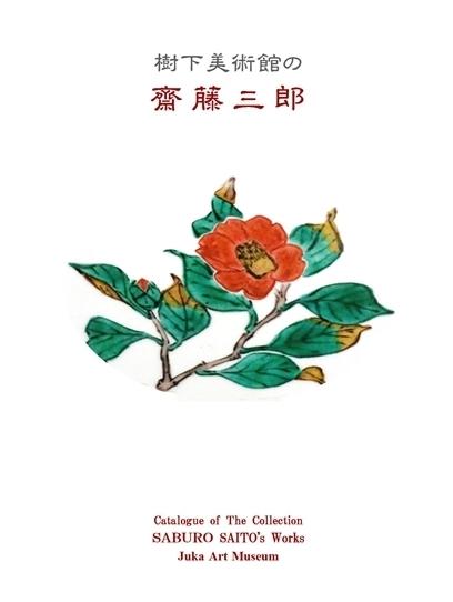 170321陶齋表紙
