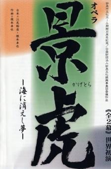 181209妙高オペラ景虎