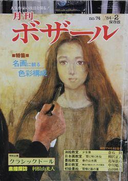 月刊ボザール