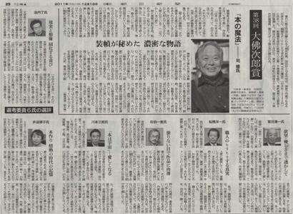 大佛次郎賞を伝える新聞