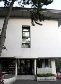 5會津八一記念館