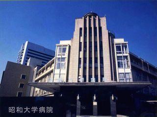 昭和大学病院の旧玄関から