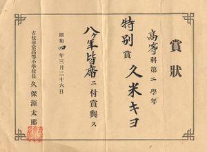 16特別賞