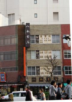 4小川書店