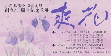 花展チケット