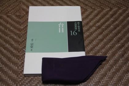 教科書と帛紗(ふくさ)