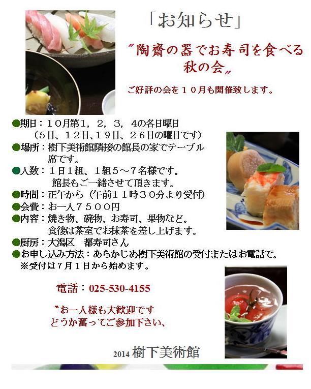 14秋の寿司の会チラシ