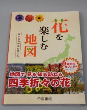 花を楽しむ地図