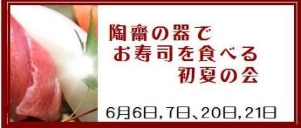 1506寿司の会バナー - コピー