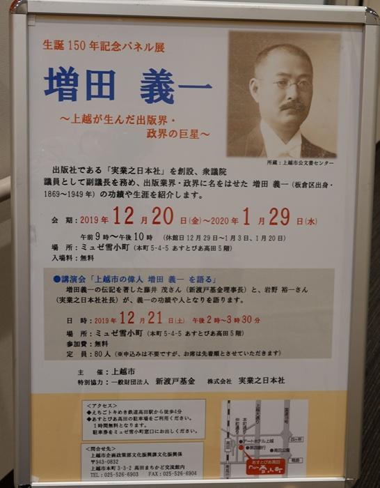 日本 実業 社 之