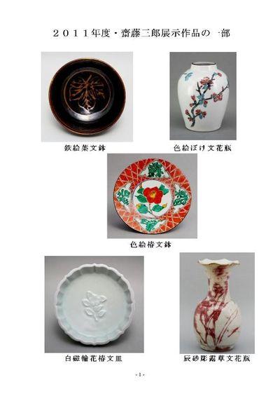 2011年陶齋作品展案内写真・ブログ用