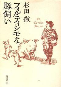 フォルテシモな豚飼い