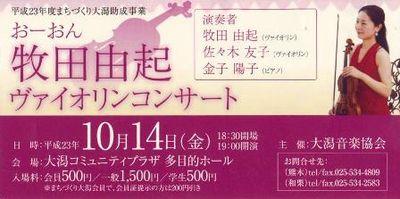牧田由起ヴァイオリンコンサートチケット