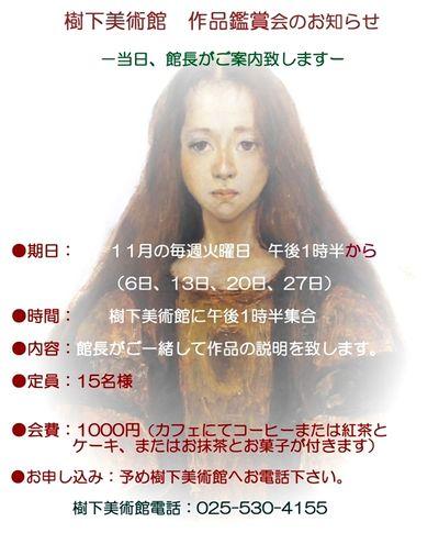 11月の鑑賞会のお知らせ