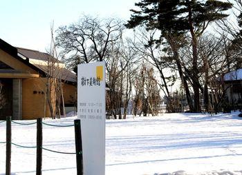 1月31日の樹下美術館